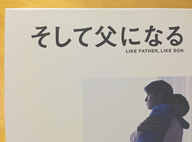 「そして父になる」のこと