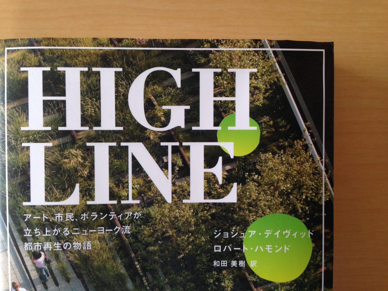 「HIGH LINE」のこと