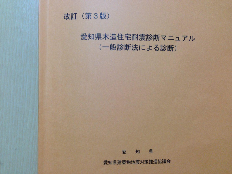 愛知県木造住宅耐震診断