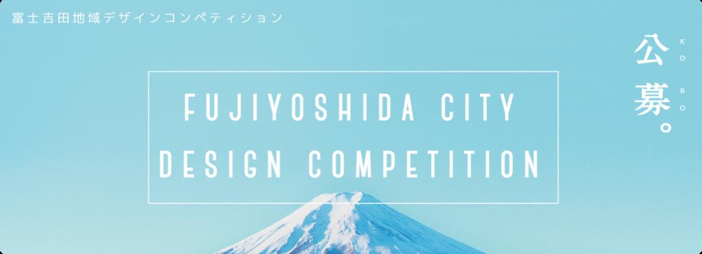 富士吉田地域デザインコンペティション