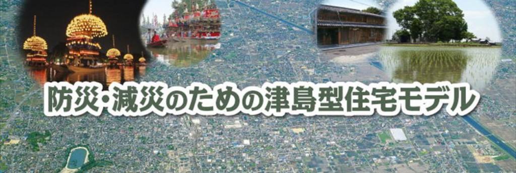 『防災・減災のための津島型住宅モデル』提案コンペティション