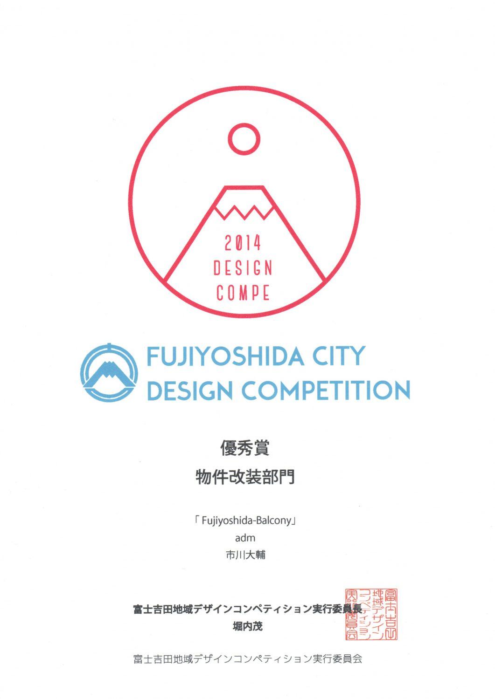 富士吉田地域デザインコンペティション優秀賞受賞