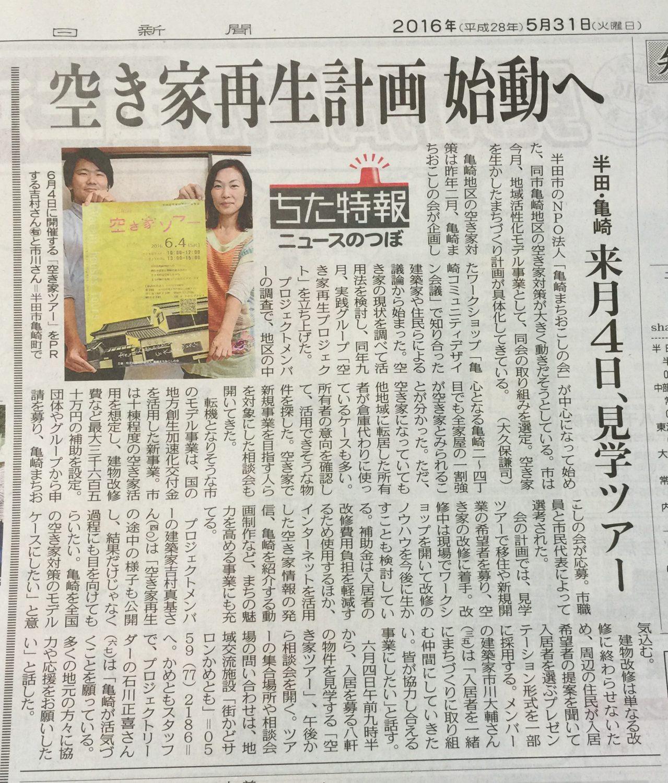 亀崎空き家再生プロジェクト