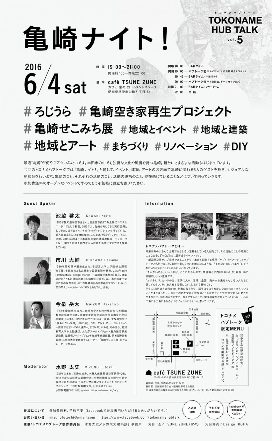 トコナメハブトーク vol.5