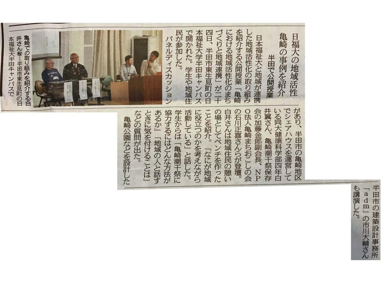 日本福祉大学公開型授業 中日新聞掲載