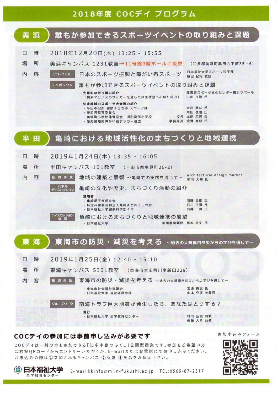 日本福祉大学 公開型授業のお知らせ
