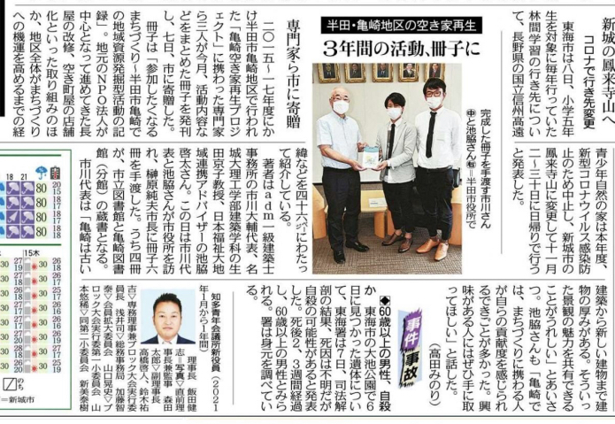 中日新聞知多版 掲載